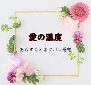 愛の温度【韓国ドラマ】4話のあらすじとネタバレ感想!食事と会話で急接近!