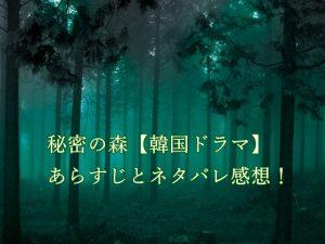 秘密の森【韓国ドラマ】3話あらすじとネタバレ感想!イカれたヤツ!