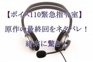 【ボイス110緊急指令室】原作の最終回をネタバレ!結末に驚き!
