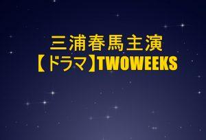 TWO WEEKS【ドラマ】リメイク版のキャストは?韓国版との違いも!