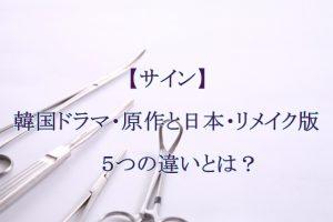 【サイン】韓国ドラマの原作と日本リメイク版の5つの違いをネタバレ!