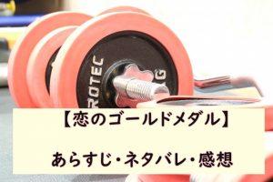 恋のゴールドメダル【韓国ドラマ】1話あらすじとネタバレ感想!出会いは最悪?