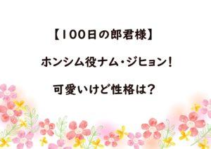 【100日の郎君様】ホンシム役はナムジヒョン!可愛いけど性格は?