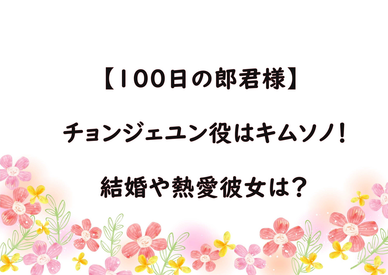 100日の郎君様 キムジェヨン