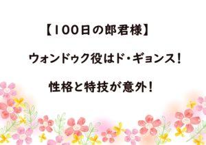 【100日の郎君様】ウォンドゥク役はド・ギョンス!性格と特技が意外!