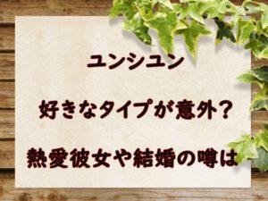 ユンシユンの好きなタイプが意外?熱愛彼女や結婚の噂が気になる!
