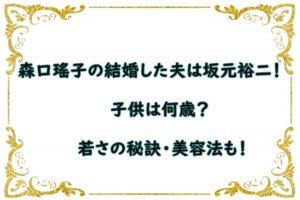 森口瑤子の結婚した夫は坂元裕二!子供は何歳?若さの秘訣・美容法も!